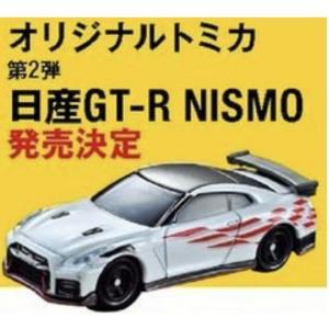 【予約受付中】TSUTAYA限定 CARトップ 8月号特装版(付録:日産 GT-R NISMO筑波サーキット最速記念達成モデル)(6/27発売)