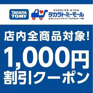 【キャンペーン明日まで】タカラトミーモールpaypayモール店 全商品に使える!1,000円OFFクーポン!!(5/31まで)