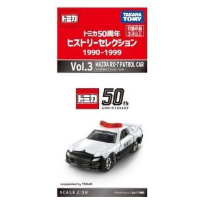 【予約受付中】トミカ50周年ヒストリーセレクション 1990-1999 Vol.3 マツダ RX-7 パトロールカー(6/21発売)