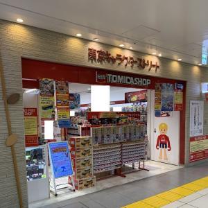 【店舗状況】トミカショップ東京店 本日営業再開です!が、お店も周りも静かです。(2020/6)