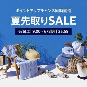 【キャンペーン】Amazon 夏先取りSALE&ポイントアップチャンス同時開催 エントリー受付中(6/8まで)