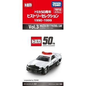 【予約受付中】トミカ50周年ヒストリーセレクション 1990-1999 Vol.3 マツダ RX-7 パトロールカー(6/20発売)