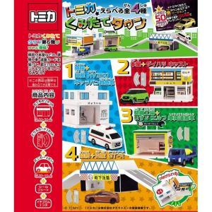 【予約受付中】トミカくみたてタウン6(トミカ50周年記念 トミカくみたてタウンのGT-R 金バージョン(非売品)抽選で200名様)(8月発売)