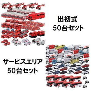 【販売中】【トミカ50周年】出初式50台セット/サービスエリア50台セット(6/20発売)