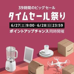【キャンペーン予告】Amazon 39時間のビッグセール タイムセール祭り アップチャンス同時開催 エントリー受付中(6/27 9:00~6/28)