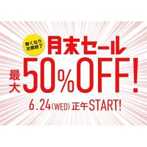 【キャンペーン】セブンネットショッピング 月末セール 最大50%OFF!(6/30まで)