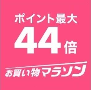 【キャンペーン】楽天市場 お買い物マラソン ポイント最大44倍 エントリー受付中!(8/9 1:59まで)