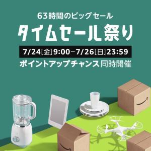 【キャンペーン】Amazon 63時間のビッグセール タイムセール祭り ポイントアップチャンス同時開催 エントリー受付中(7/26まで)