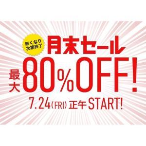 【キャンペーン】セブンネットショッピング 月末セール 最大80%OFF!(7/30まで)