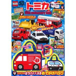【販売中】トミカ 50th anniversary book(豪華4大付録)(7/30発売)