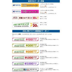 【キャンペーン】タカラトミーモール楽天市場店 お買い物マラソン期間限定クーポン!最大ポイント20倍!(8/9 1:59まで)
