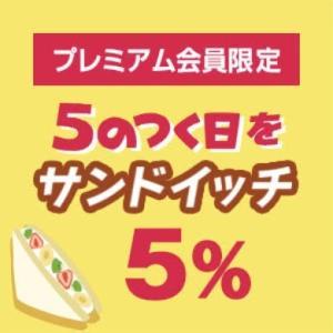 【キャンペーン】Yahoo!ショッピング サンドイッチ4 プレミアム会員なら+4%(2020/8/4)