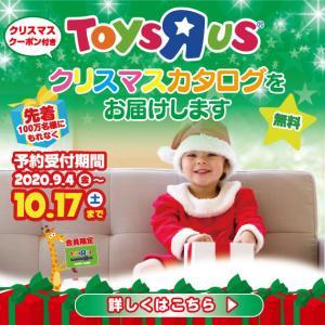 【本日予約締切】トイザらス クリスマスカタログ クーポン付き!(10/17まで)
