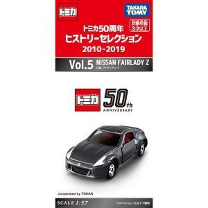 【予約受付中】トミカ50周年ヒストリーセレクション 2010-2019 Vol.5 日産 フェアレディZ(10/17発売)