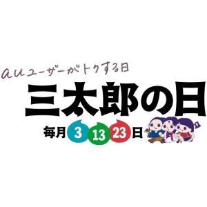 【キャンペーン】auPayマーケット 三太郎の日 エントリー&購入でポイント最大20%たまる!(毎月3/13/23)(2020/10/23)