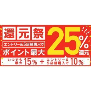 【キャンペーン】auPAYマーケット 還元祭 エントリー&5店舗購入で ポイント最大25倍(1/24 9:59まで)