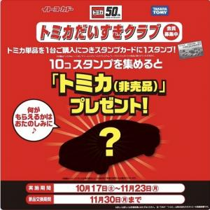 【キャンペーン】イトーヨーカドー トミカだいすきクラブ スタンプ10コあつめて「トミカ(非売品)」をもらおう!(11/30まで)