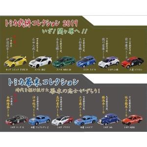 【販売中】セブンネット 関ヶ原/幕末 トミカコレクション 6個入セット(9/30発売)
