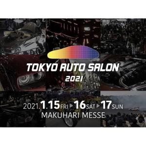 【イベント予告】東京オートサロン2021(2021/1/15~17)
