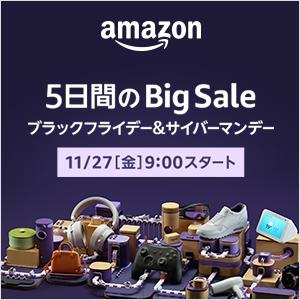 【本日キャンペーン終了】Amazonブラックフライデー&サイバーマンデー/最大10,000ポイント還元ポイントアップキャンペーン(12/1まで)