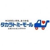 【予約受付中】タカラトミーモール 2021年9月発売トミカが予約解禁(2021/7/28)
