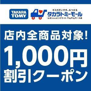 【キャンペーン】タカラトミーモールpaypayモール店 全商品に使える!1,000円OFFクーポン!!(8/31まで)