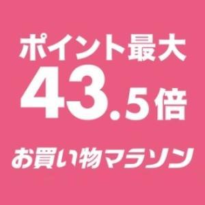 【キャンペーン】楽天市場 お買い物マラソン ポイント最大43.5倍 エントリー受付中!(8/11 1:59まで)