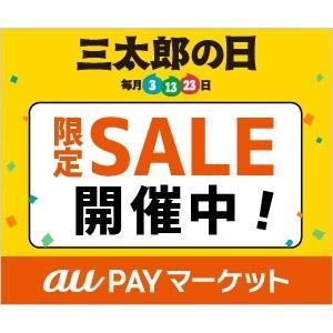 【キャンペーン】auPAYマーケット 三太郎の日 エントリー&購入でポイント最大20%たまる!(毎月3/13/23)(2021/7/23)