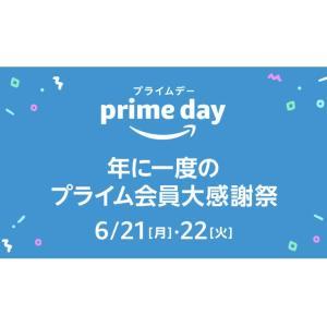 【あと1時間でキャンペーン終了】Amazon prime day 年に一度のプライム会員大感謝祭(6/22まで)