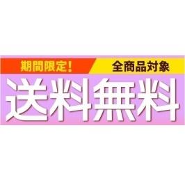 【キャンペーン】タカラトミーモール 全品送料無料!(6/21 13:00まで)