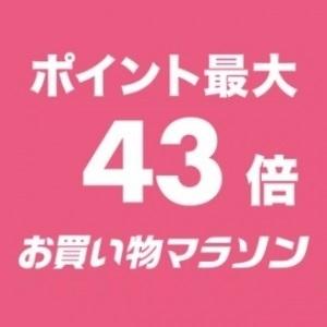 【明日1:59までキャンペーン】楽天市場 お買い物マラソン ポイント最大43倍 エントリー受付中!(7/26 1:59まで)