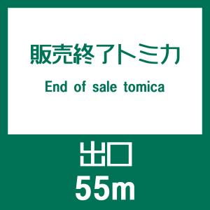 【販売中】2020年10月~2021年01月の廃盤予定トミカ