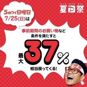 【キャンペーン中】Yahoo!ショッピング/PayPayモール 5のつく日曜日7/25(日)は 条件を満たすと 最大37%相当戻ってくる!(7/25 23:59まで)