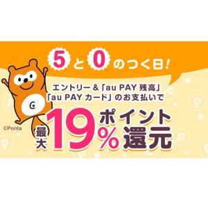 【キャンペーン】auPAYマーケット 5と0のつく日!エントリー&auPAY残高/auPAYカードのお支払いで最大19%ポイント還元(2021/7/20)