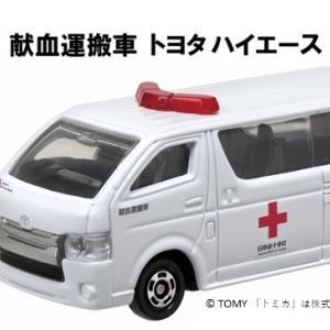 【キャンペーン】神奈川県内献血会場にて400ml*2回の献血で「献血運搬車 トヨタ ハイエース」先着5000名にプレゼント(配布:1/1~)