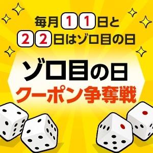 【キャンペーン】Yahoo!ショッピング 毎月開催ゾロ目の日クーポン争奪戦!(2020/9/22)
