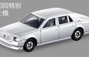 【販売中】No.114 トヨタ センチュリー(初回特別仕様)(9/21発売)
