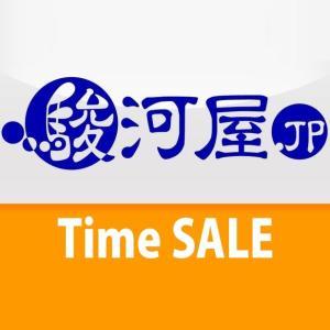 【キャンペーン】駿河屋 トミカ タイムセール(2021/1/21 00:59まで)