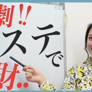 【私のNGダイエット集】エステなら痩せられる?!痩身エステ行く前にコレを見て〜〜!