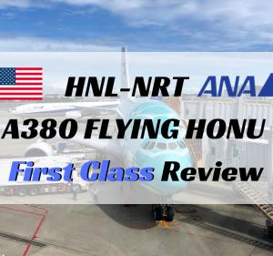 ANA A380 ファーストクラス搭乗記!NH183便「ホノルル→成田」をレビュー!