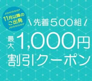 【先着500組限定】Surprice(サプライス)が最大1,000円クーポンを配布決定!
