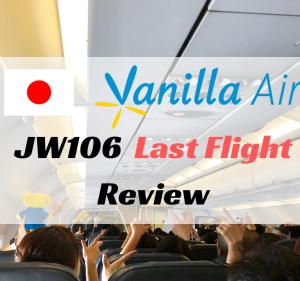 【JW106便】バニラエア台北-成田ラストフライト搭乗記!5年10ヶ月の歴史に幕!