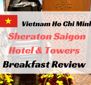 シェラトンサイゴンの朝食ブッフェをレポート!サイゴンカフェの料金・時間・注意点まとめ