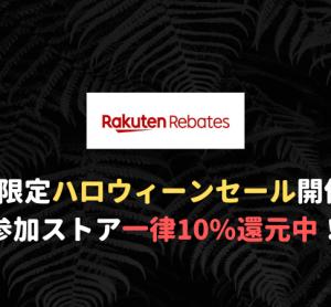 【ハロウィーン1日限定】楽天Rebatesで参加全ストア10%還元の大セール開催中!