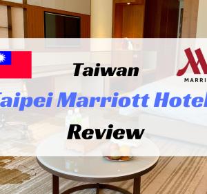 【無料宿泊】台北マリオットホテル宿泊記。9段階アップグレードで最上級スイートへ!