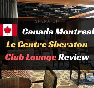 【プラチナ特典】シェラトンモントリオールのラウンジをレビュー。2019年リニューアル!