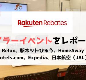 【楽天Rebates】マイラーイベントをレポート!楽天本社クリムゾンハウスにて開催!
