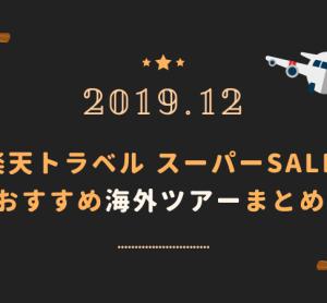 【今回かなり安め】楽天トラベルスーパーSALE開幕!おすすめ海外ツアーまとめ