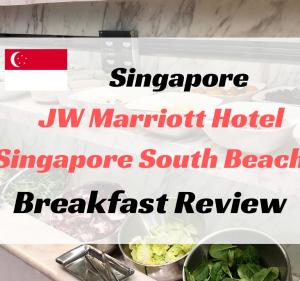 JWマリオットホテルシンガポールの朝食ブッフェをレポート!Beach Road Kitchenの料金・時間・注意点まとめ