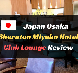 【プラチナ特典】シェラトン都ホテル大阪のラウンジをレビュー。スイートルーム宿泊者限定!